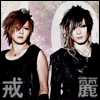 ldybastet: (Gazette - Kai/Uru Decade1)