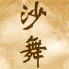 sand_dance: (sha wu) (Default)