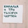 la_sanya: (проклятья)
