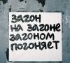 la_sanya: (загоны)
