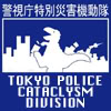 rokeon: (police cataclysm division)