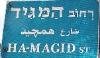 magid: (ha-magid)