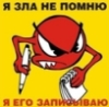 gre_mar: (ругаюсь)
