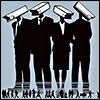 helenic: (CCTV - big government)