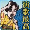 sudaki: (演歌最高!)