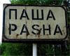 ptica_lastochka: (Паша)
