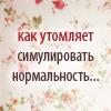 ptica_lastochka: (притворяюсь нормальной)