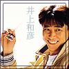 aigha: (Inoue Kazuhiko - Long Time No See)