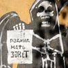 olegpaschenko: (si la muerte)