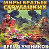 chert999: (vremya uchenikov - rus)