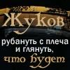 black_drago: (сплеча)