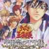 serve_and_volley: prince of tennis: gakuensai no oujisama (gakuensai no ouji-sama)