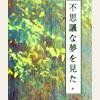 theadaze: (夢)
