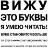 kavolekat: (vizhu_bukvi)