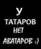pivanetdinov: (утатаровнетаватаров)