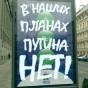 pivanetdinov: (путинанет)