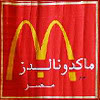 "ajnabieh: The McDonalds Arch, with text in Arabic reading ""ماكدونالدز مصر""/makdunaldz masr/McDonalds Egypt. (ماكدونالدز)"