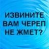 edik_m: (cherep)