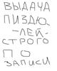 3lobotryasov: (пиз)