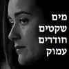 needled_ink_1975: Ziva David in profile, Hebrew text: Quiet waters run deep (Ziva: Mayim shketim chodrim amok)