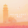 lilyrose: (stock | lighthouse)