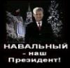skvernotvor4e: (Навальный)
