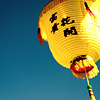 jibrailis: (lantern with hanzi)