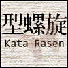 kata_rasen: (kata-rasen)
