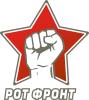 kotrun: Российский Объединённый Трудовой Фронт (РОТ Фронт)