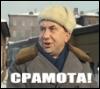 lubimets_bogov: Срамота! (Срамота!)