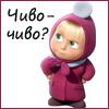 oh_miriam: (Чиво-чиво?)