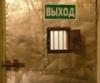 iz_kustov_ved: (exit)