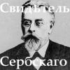 galeonis: (Свидѣтели Сербскаго)