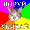 galeonis: (ВОРУЙ@УБИВАЙ)
