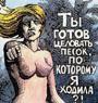 zhanka_partizanka: ()