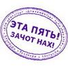 mooseyaka: (Зачот)