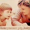 lel_ka: (psy_baby)