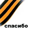 siamka2010: (9мая)