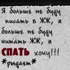 jane_kos: (ЖЖ)