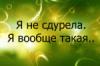 chp_shnica: (Сдурела)