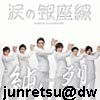 junretsu: (Default)