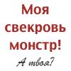 ryba_gurami: (свекровь)
