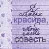mamautka: (я слишком красива чтобы иметь совесть)
