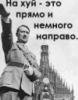 mamautka: (на хуй это прямо и немного направо)