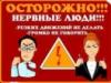 mamautka: (осторожно нервные люди)