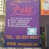 howeird: (Puke Massage)