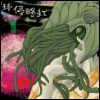 inarticulate: Kazama from Gakkowa as a tentacled alien. (glory to sunbaralia!)