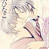 haru_ran: (jinnai♥reiichirou)