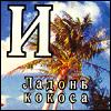 dina_lj: (kokos)
