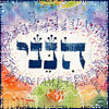 "chomiji: The Hebrew word 'Hineni,'  meaning 'here I am' (Hineni - Hebrew for ""Here I am"")"